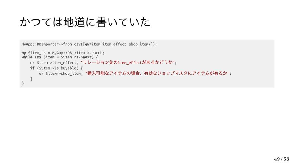 かつては地道に書いていた MyApp::DBImporter->from_csv([qw/it...