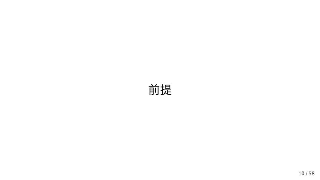 前提 10 / 58