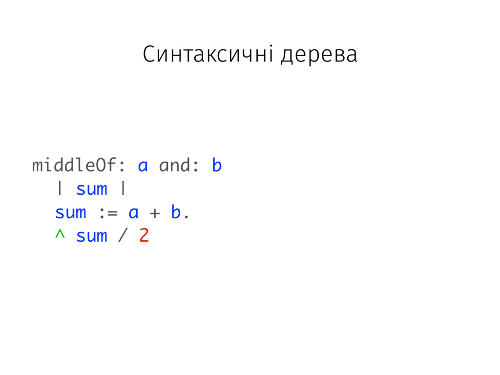 middleOf: a and: b | sum | sum := a + b. ^ sum ...