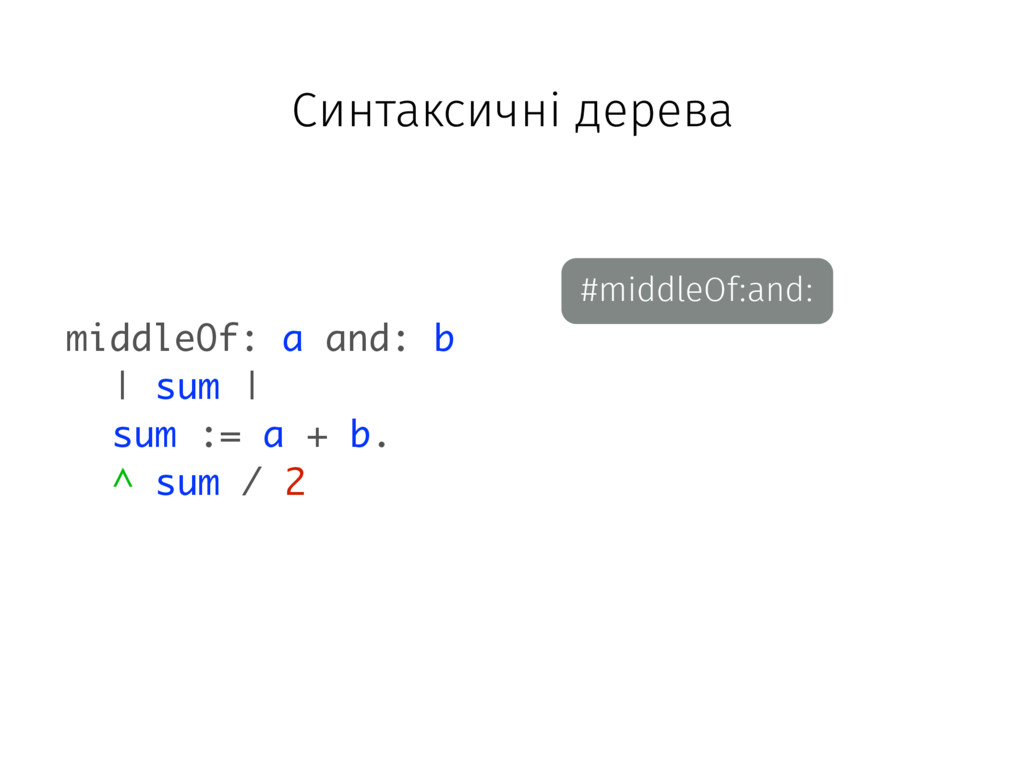 #middleOf:and: middleOf: a and: b | sum | sum :...