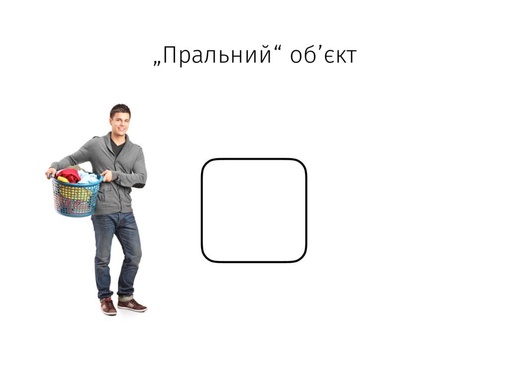 """""""Пральний"""" об'єкт"""