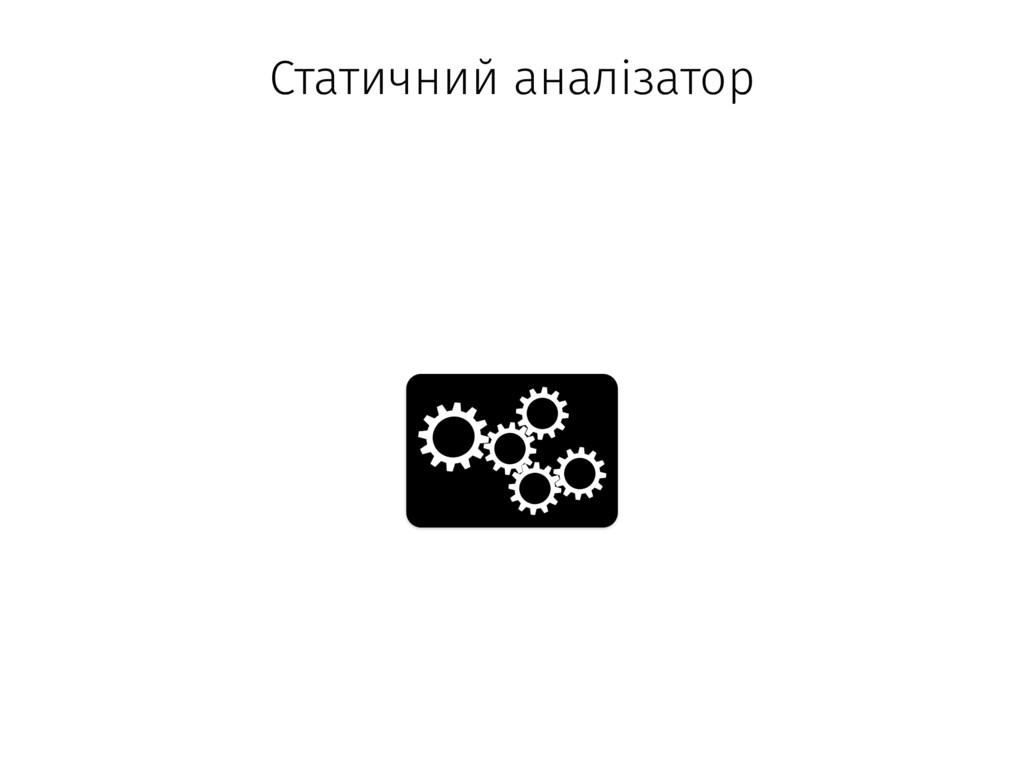 Статичний аналізатор