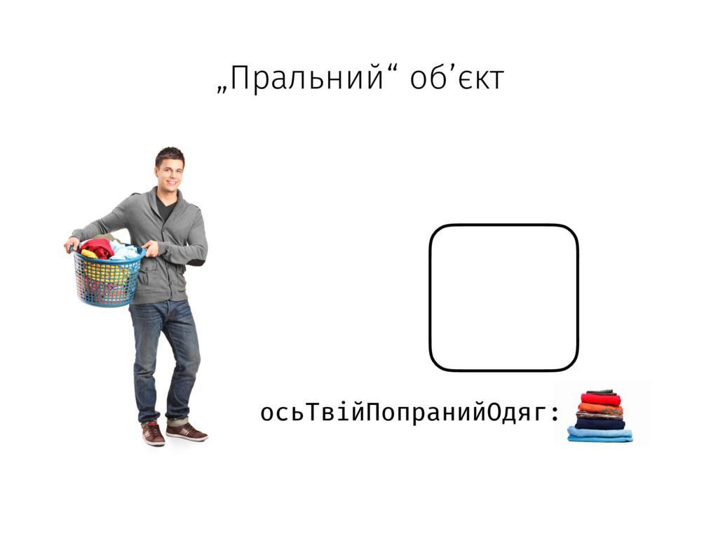 """""""Пральний"""" об'єкт осьТвійПопранийОдяг:"""
