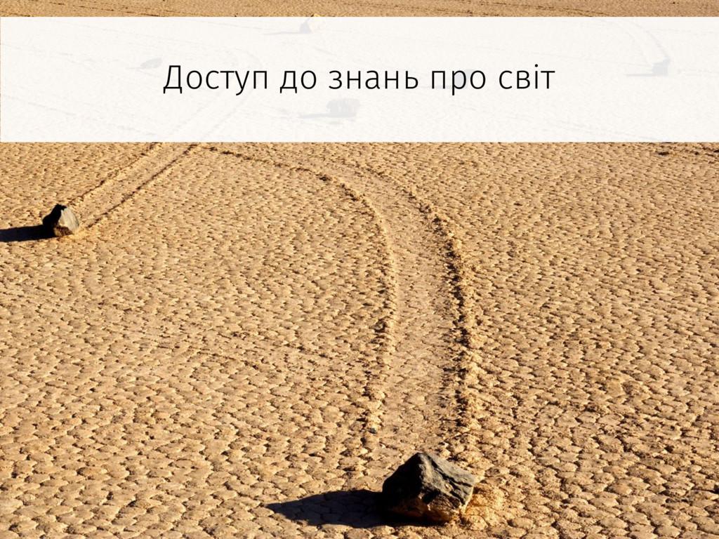 Доступ до знань про світ