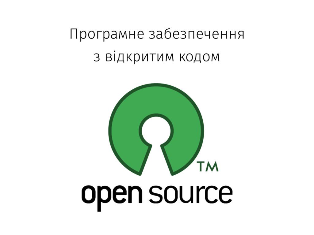 Програмне забезпечення з відкритим кодом