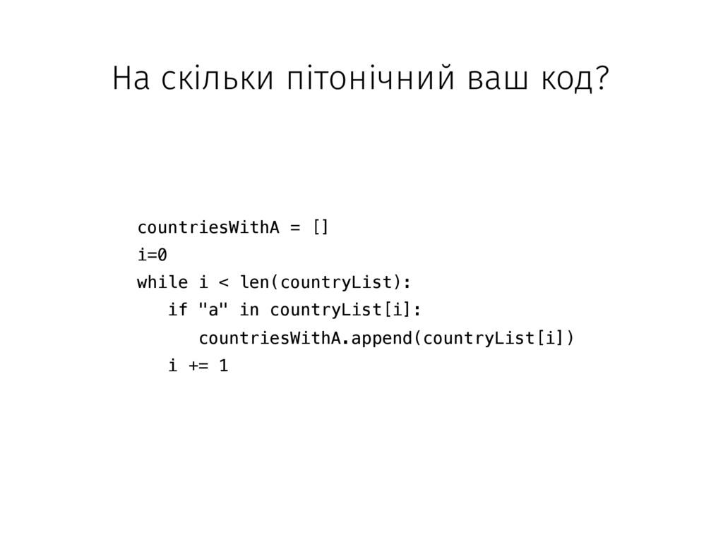 На скільки пітонічний ваш код? countriesWithA =...