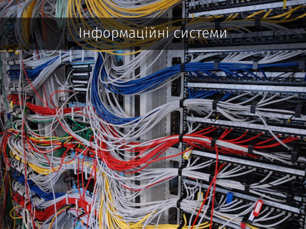 Інформаційні системи