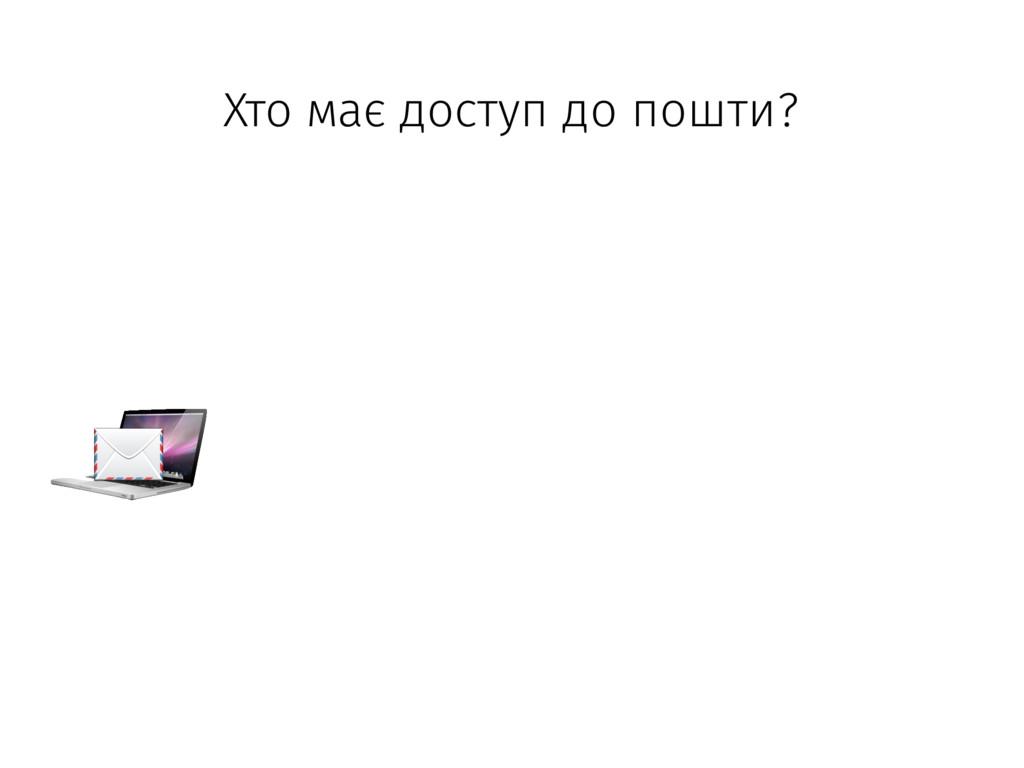 Хто має доступ до пошти?