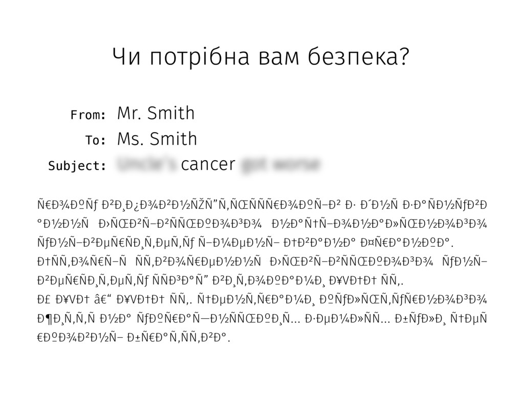 Чи потрібна вам безпека? From: To: Subject: Ñ€Ð...