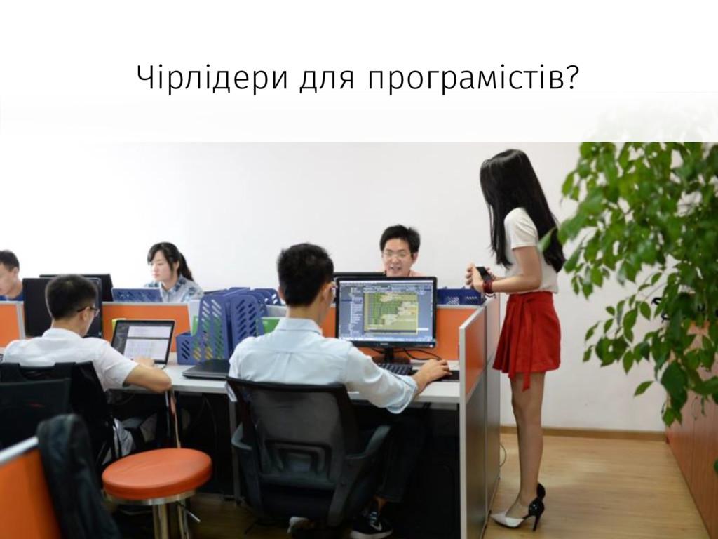 Чірлідери для програмістів?