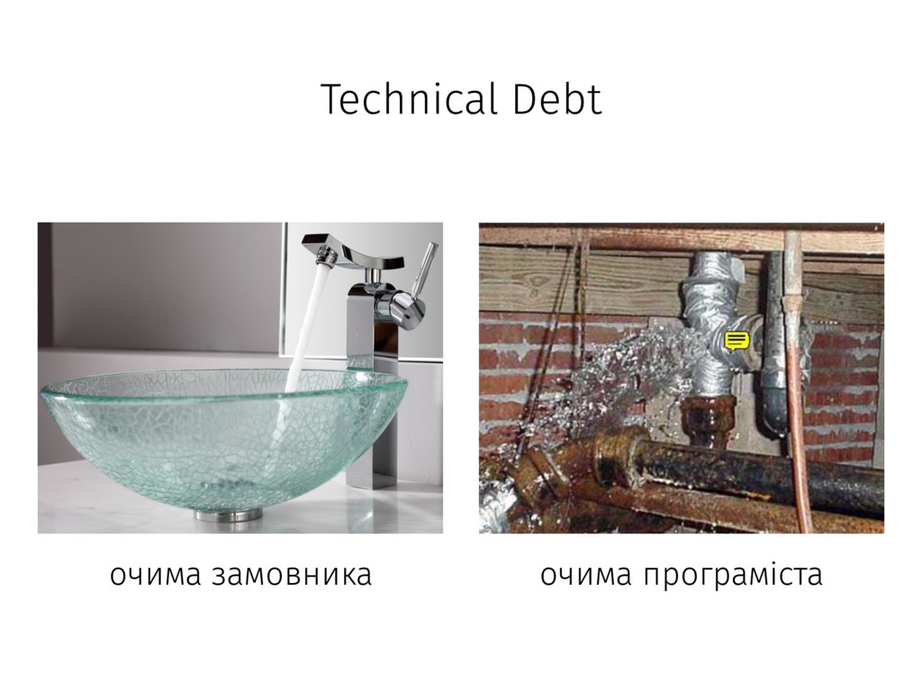 Technical Debt очима замовника очима програміста