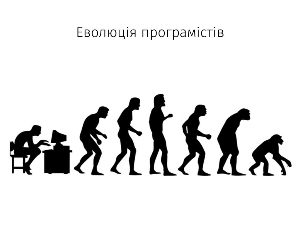 Еволюція програмістів