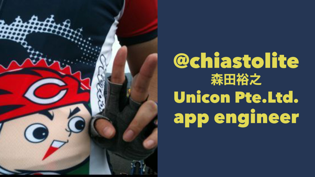 @chiastolite ా༟೭ Unicon Pte.Ltd. app engineer