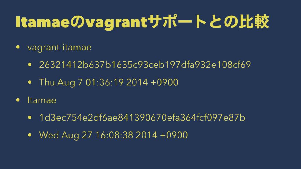Itamaeͷvagrantαϙʔτͱͷൺֱ • vagrant-itamae • 26321...