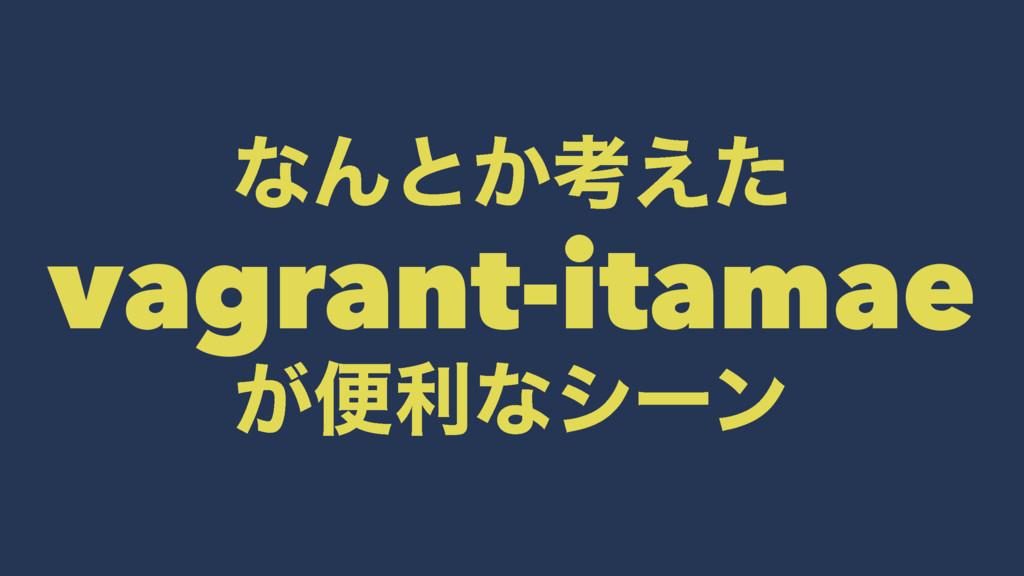 ͳΜͱ͔ߟ͑ͨ vagrant-itamae ͕ศརͳγʔϯ