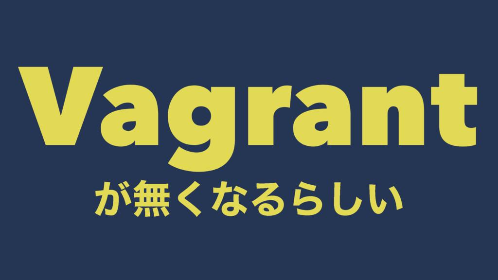 Vagrant ͕ແ͘ͳΔΒ͍͠