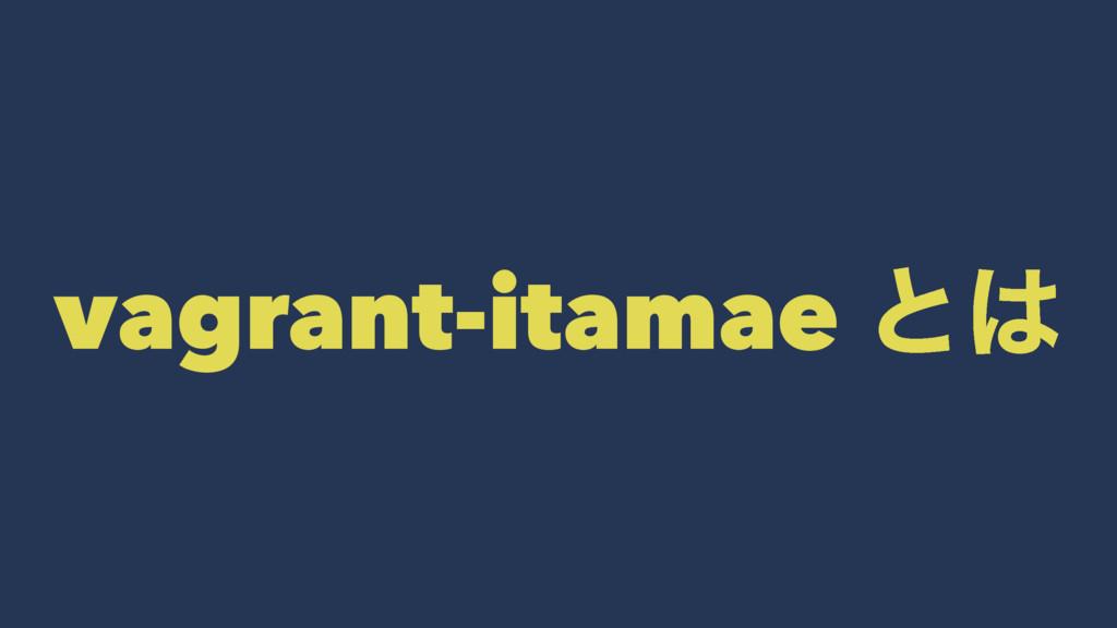 vagrant-itamae ͱ