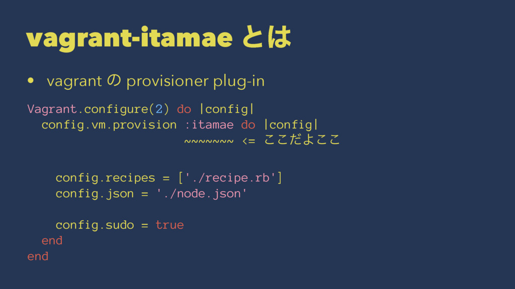 vagrant-itamae ͱ • vagrant ͷ provisioner plug-...