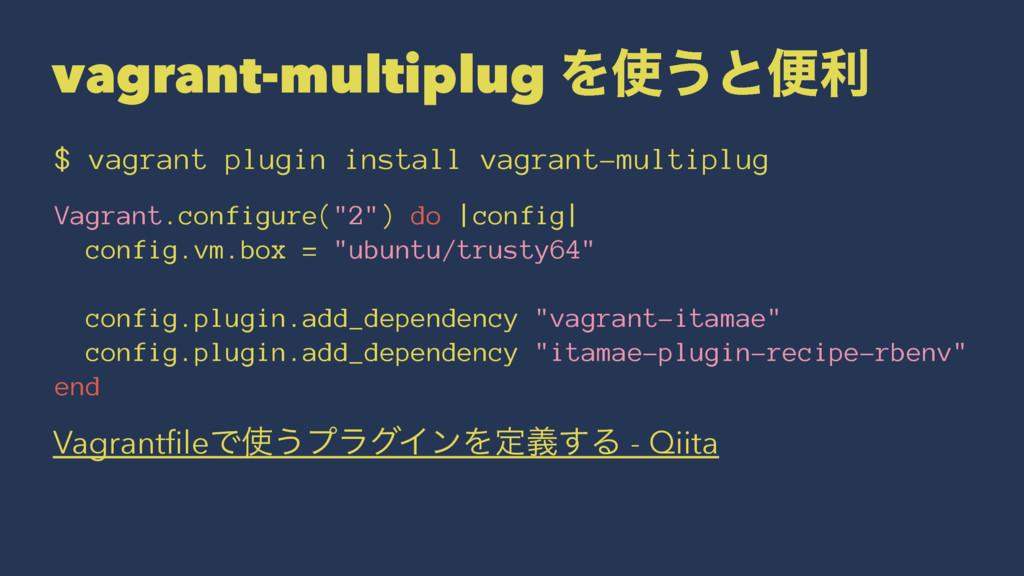 vagrant-multiplug Λ͏ͱศར $ vagrant plugin insta...
