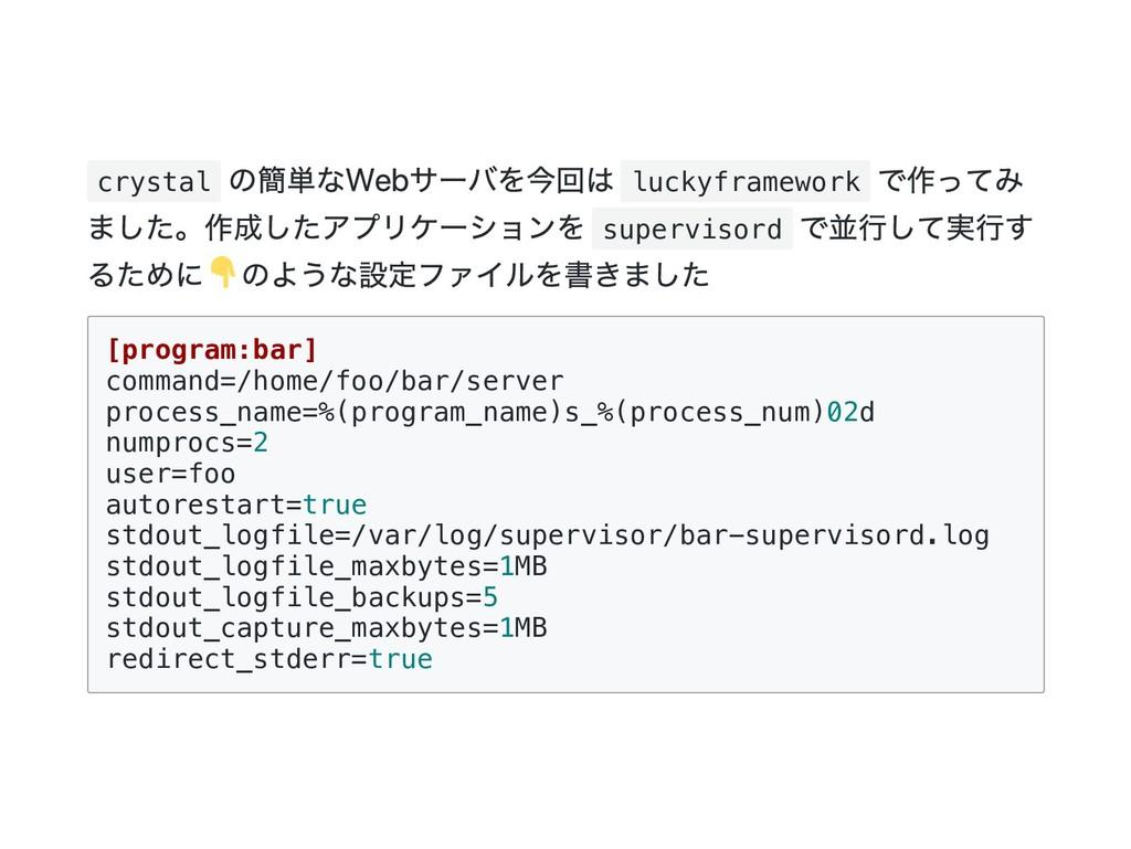 crystal の簡単なWebサーバを今回は luckyframework で作ってみ ました...