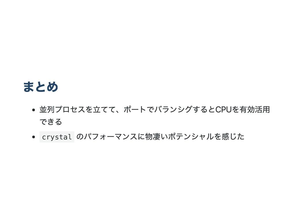 まとめ 並列プロセスを立てて、ポートでバランシグするとCPUを有効活用 できる crystal...