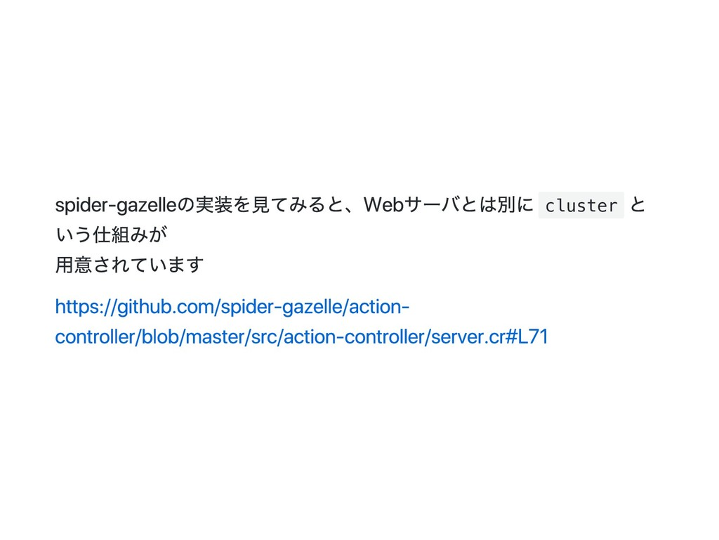 spider‑gazelleの実装を見てみると、Webサーバとは別に cluster と いう...