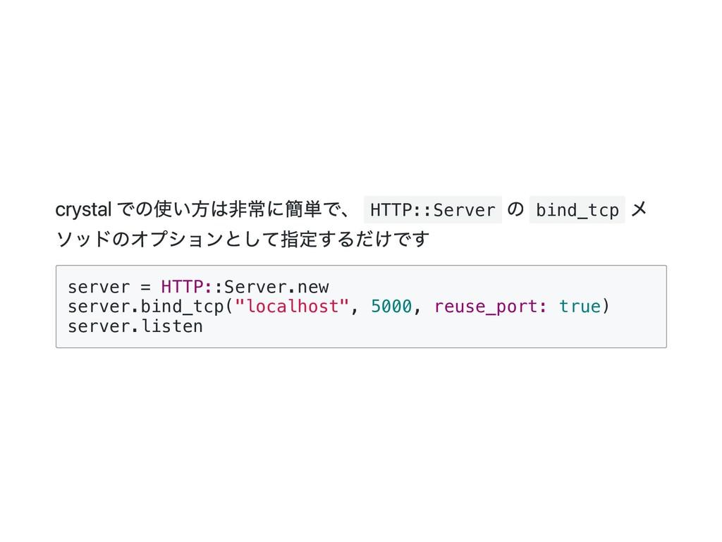 crystal での使い方は非常に簡単で、 HTTP::Server の bind_tcp メ...