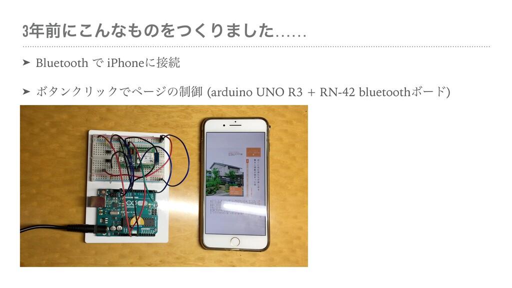 3લʹ͜ΜͳͷΛͭ͘Γ·ͨ͠…… ➤ Bluetooth Ͱ iPhoneʹଓ ➤ Ϙλ...