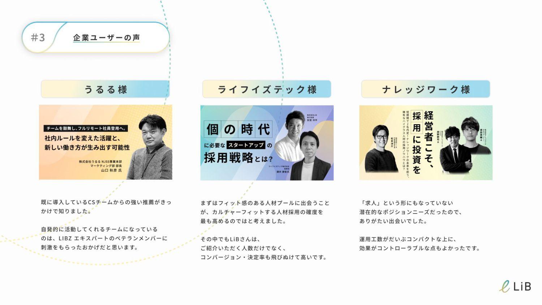 松本 洋介 代表取締役社⻑ 2003年にリクルート⼊社。タウンワーク、ホットペッパーでは全国営...