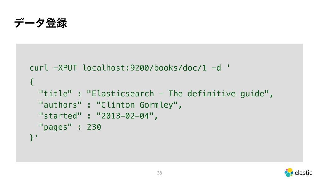 σʔλొ 38 curl -XPUT localhost:9200/books/doc/1 ...