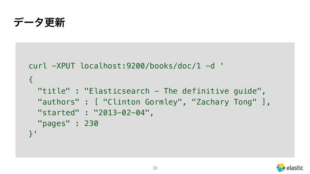 σʔλߋ৽ 39 curl -XPUT localhost:9200/books/doc/1 ...