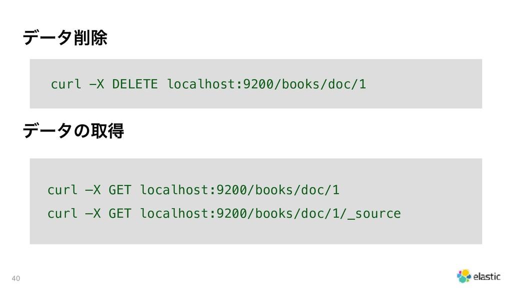 σʔλআ !40 curl -X DELETE localhost:9200/books/d...