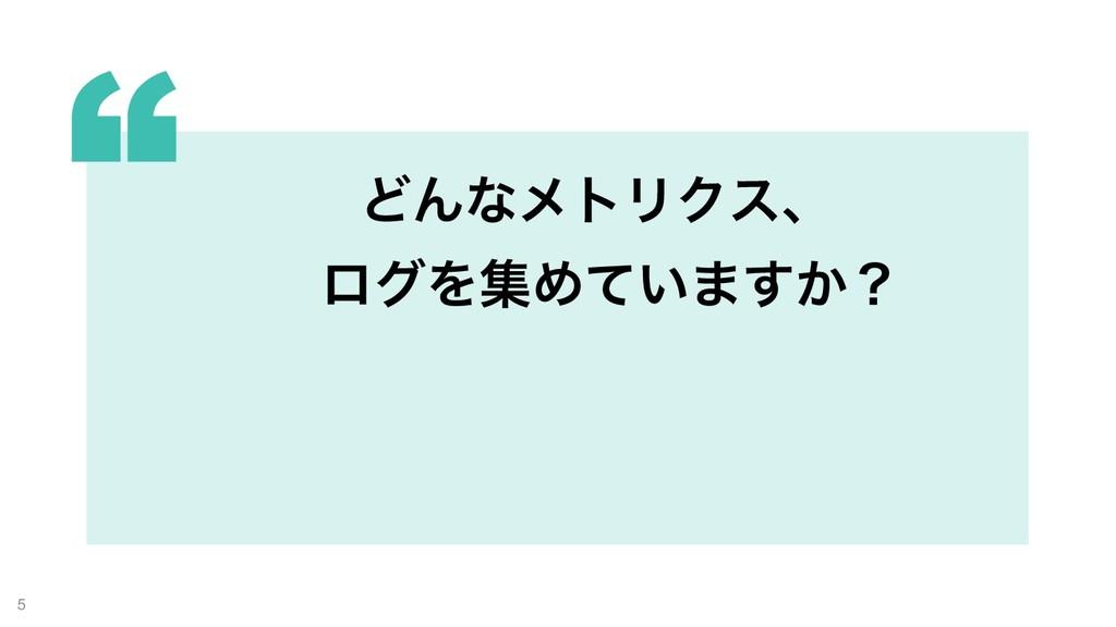 !5 ͲΜͳϝτϦΫεɺ ϩάΛूΊ͍ͯ·͔͢ʁ