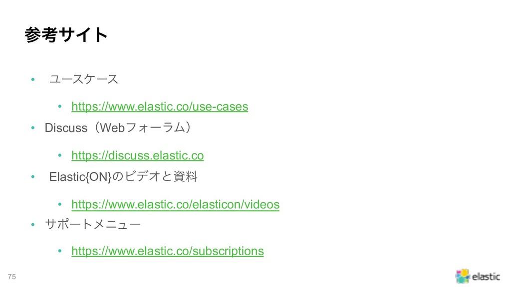 !75 ߟαΠτ • Ϣʔεέʔε • https://www.elastic.co/use...
