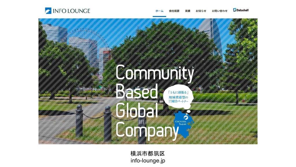 横浜市都筑区 info-lounge.jp