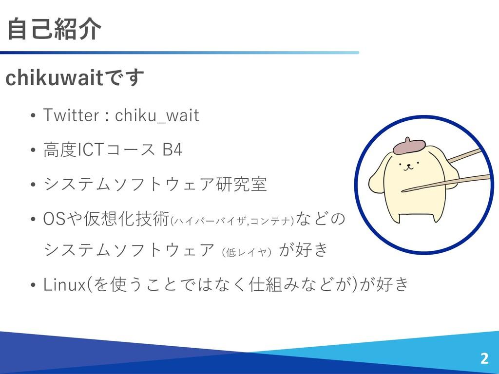 chikuwaitです • Twitter : chiku_wait • 高度ICTコース B...