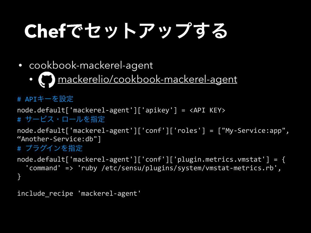 ChefͰηοτΞοϓ͢Δ • cookbook-mackerel-agent • macke...