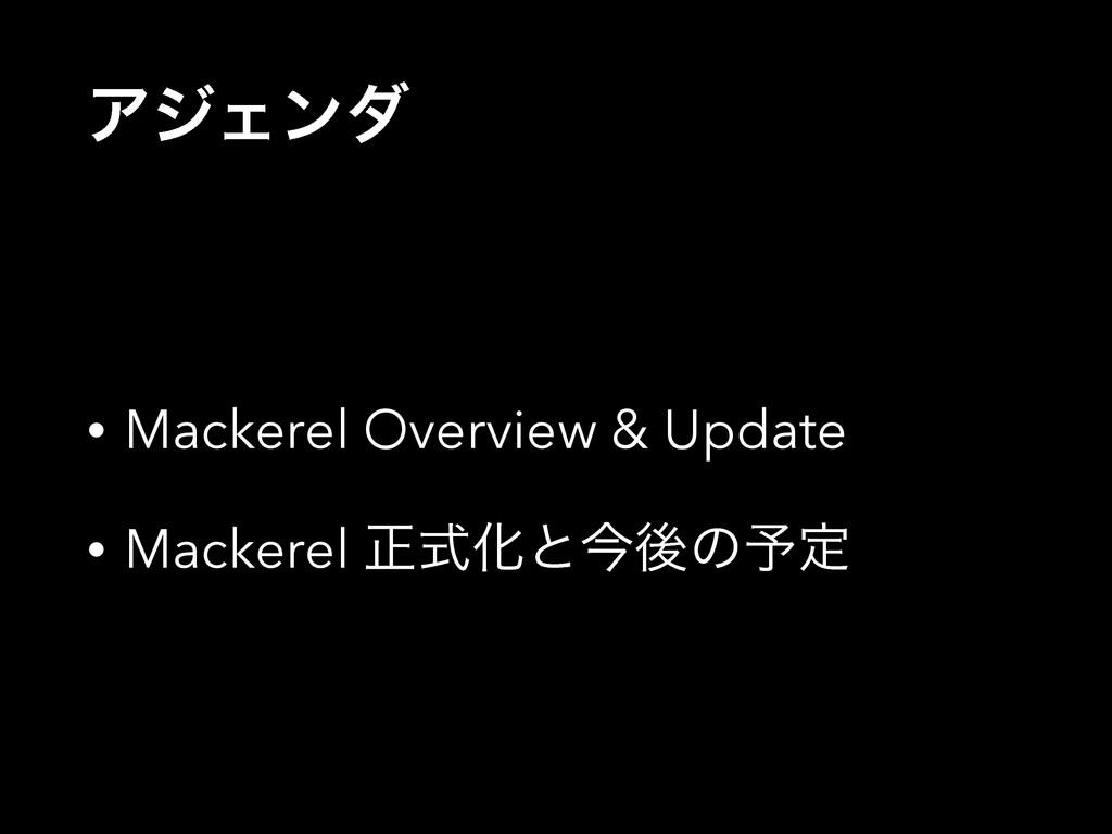 ΞδΣϯμ • Mackerel Overview & Update • Mackerel ਖ਼...