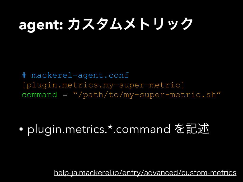 agent: ΧελϜϝτϦοΫ • plugin.metrics.*.command Λهड़...