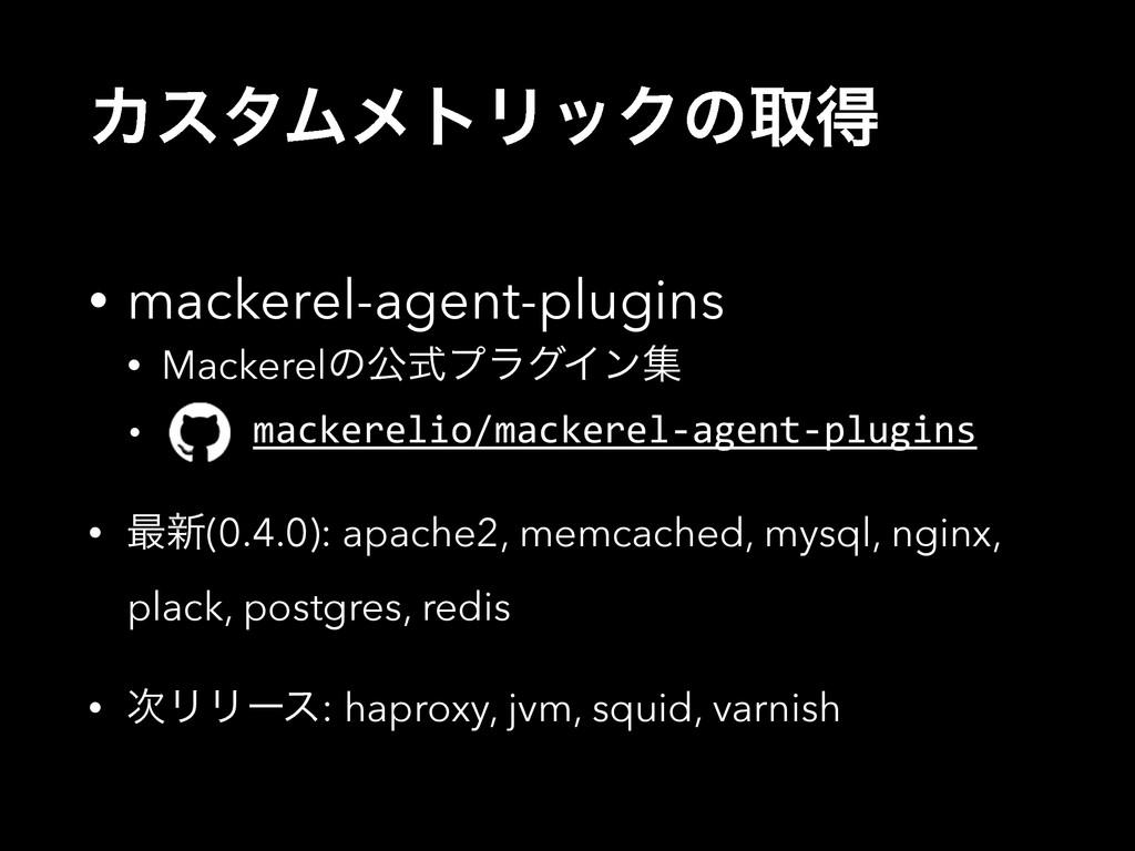 ΧελϜϝτϦοΫͷऔಘ • mackerel-agent-plugins • Mackere...