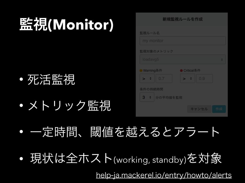 ࢹ(Monitor) • ࢮ׆ࢹ • ϝτϦοΫࢹ • ҰఆؒɺᮢΛӽ͑ΔͱΞϥʔτ...