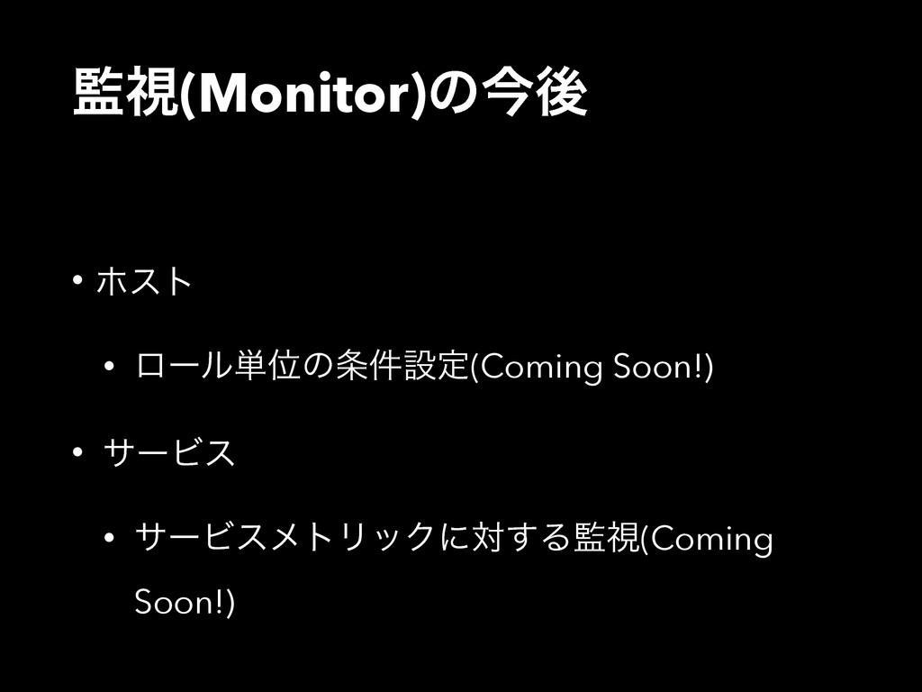 ࢹ(Monitor)ͷࠓޙ ! • ϗετ • ϩʔϧ୯Ґͷ݅ઃఆ(Coming Soon...