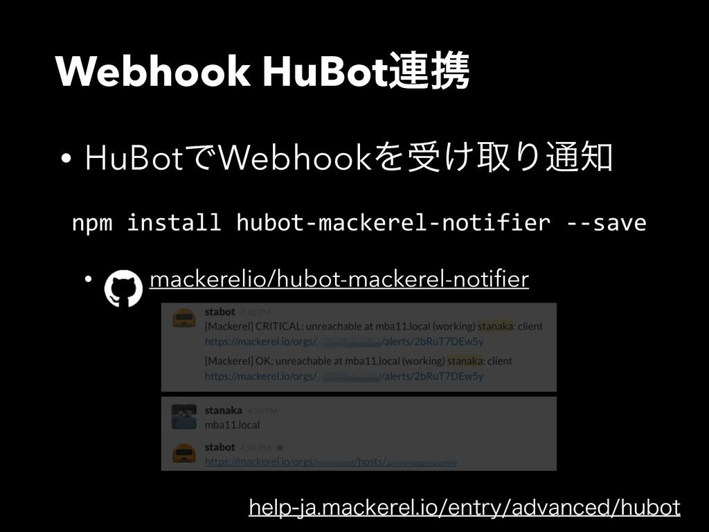 Webhook HuBot࿈ܞ • HuBotͰWebhookΛड͚औΓ௨ ! • mack...