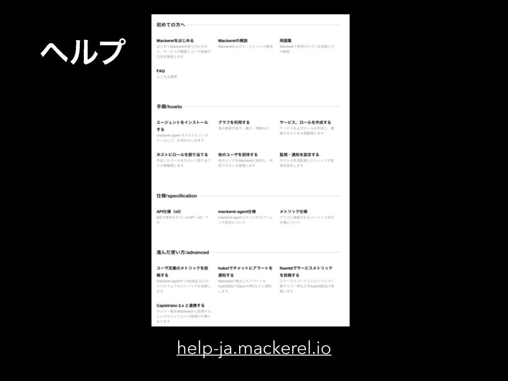 ϔϧϓ help-ja.mackerel.io