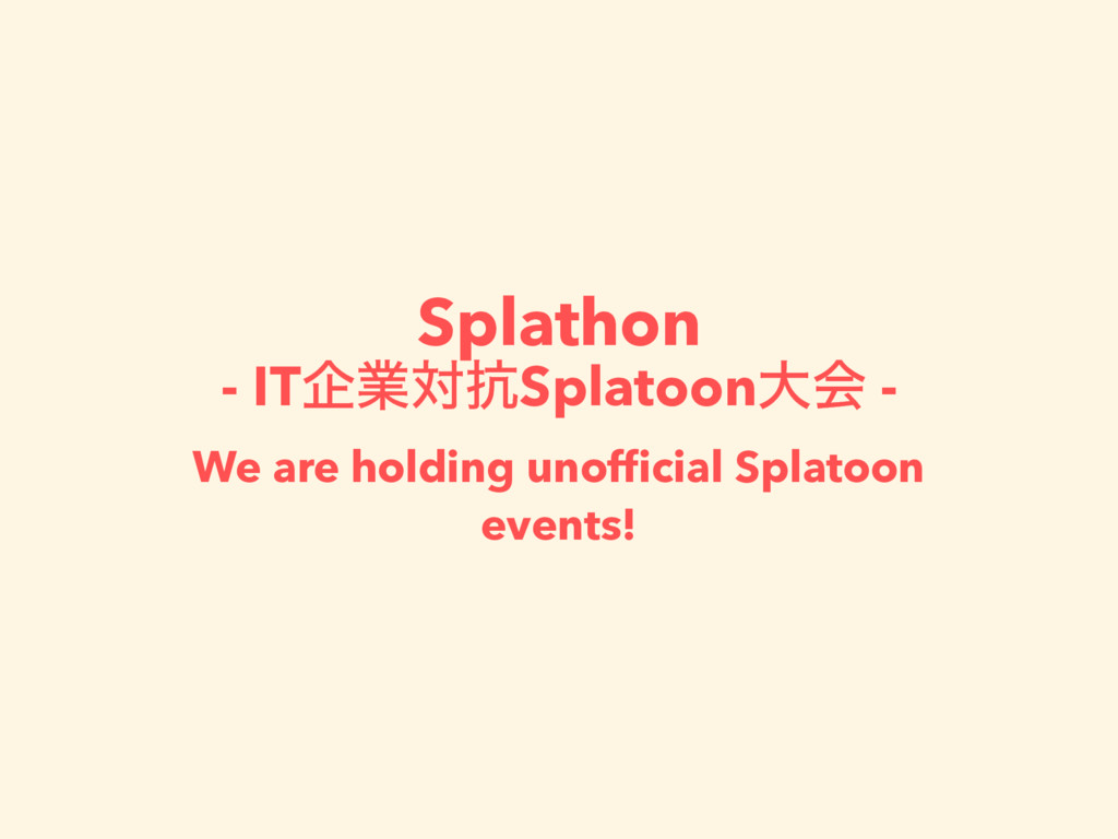Splathon - ITاۀର߅Splatoonେձ - We are holding un...