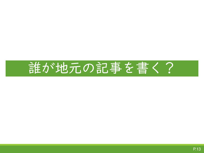 WikipediaTownを開くとは  地域に住んでいる方達  地域の歴史や文化を再発見す...