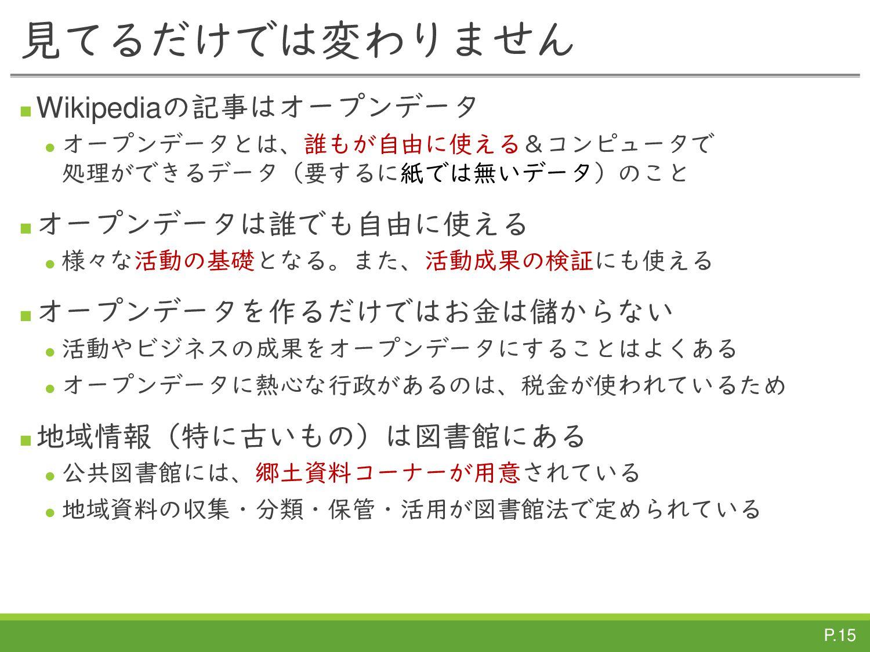 そんなに難しくはありません  WikipediaTownにおける執筆の流れ 1. 主催側で、...