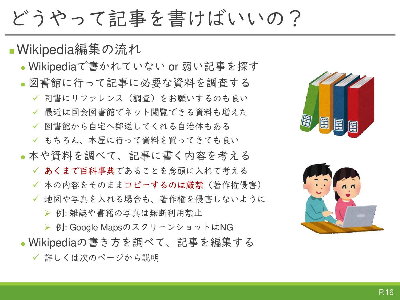 何でも好きに書いていいの?  Wikipediaの基本原則「五本の柱」があります 1. Wi...