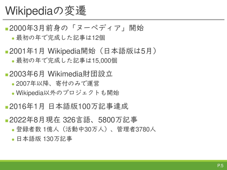 財団と姉妹プロジェクト P.5 Wikimedia財団 英語版 日本語 ドイツ語 フランス語 ...