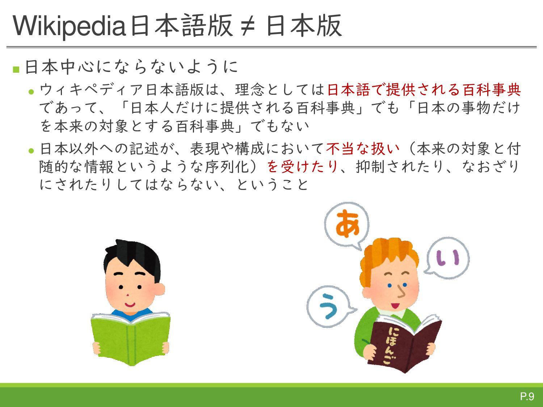 見てるだけでは変わりません  Wikipediaの記事はオープンデータです  オープンデー...